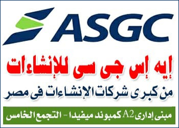 اعلان ASGC