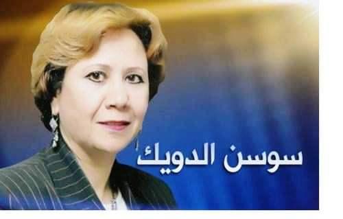 سوسن الدويك